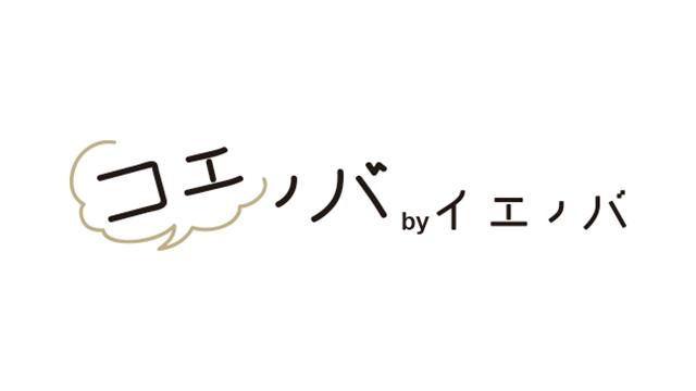 イエノバのスタッフブログ、コエノバオープン!