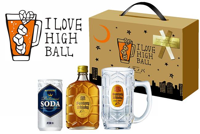 【新商品】I LOVE HIGHBALL ポケットボトルセット