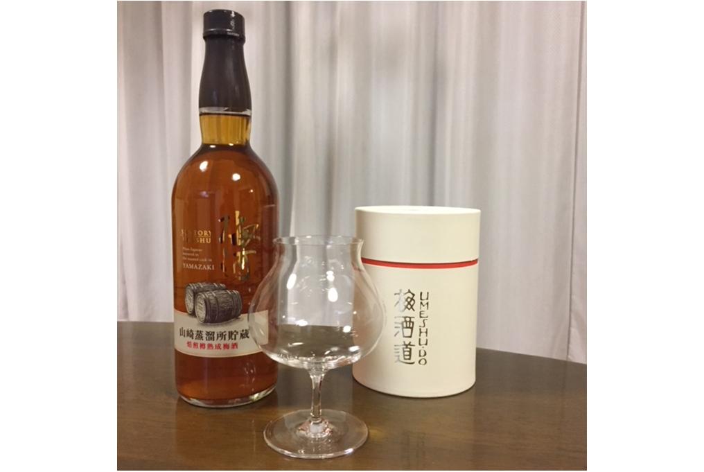 梅酒道を嗜む 山崎蒸溜所貯蔵 焙煎樽熟成梅酒 / 梅酒道グラス