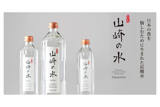 【新商品】日本の食を愉しむために生まれた炭酸水「山崎の水」、販売開始!