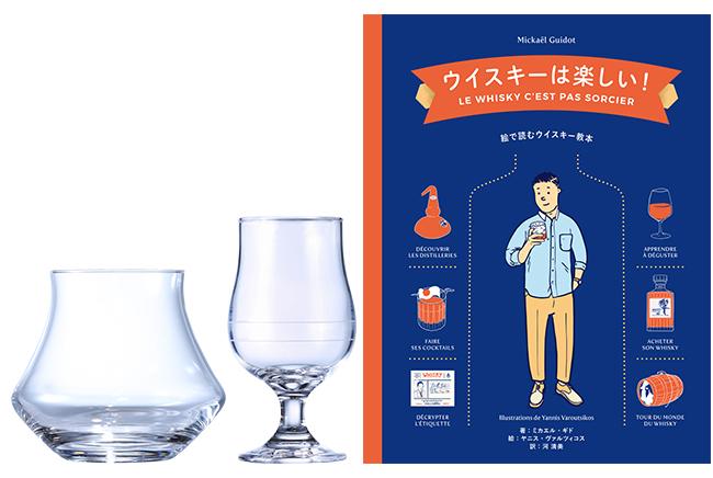 【好評発売中!】ウイスキーを愉しもう!入門セット登場♪