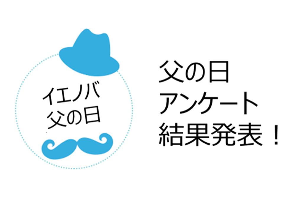 イエノバ「父の日」キャンペーン アンケート結果発表!